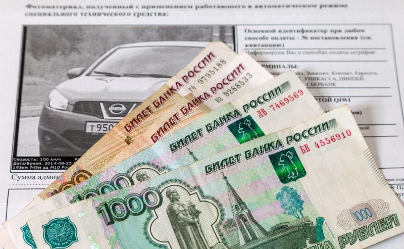 оплата штрафа за нарушения на дороге