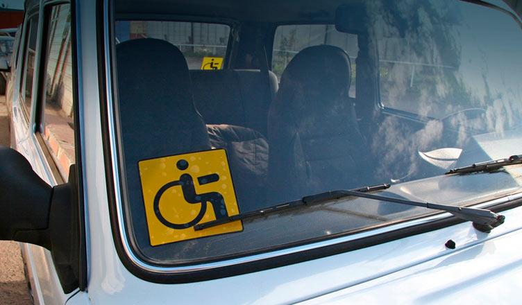 кто может парковаться на стоянке для инвалидов
