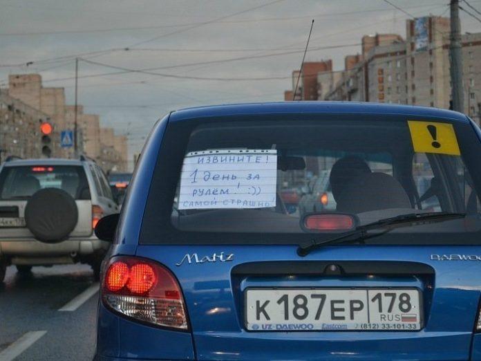 обязательный знак на авто начинающий водитель
