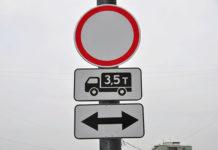 Штраф за проезд грузового транспорта