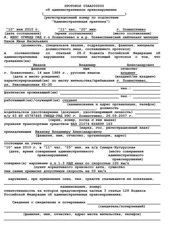 документы при ДТП