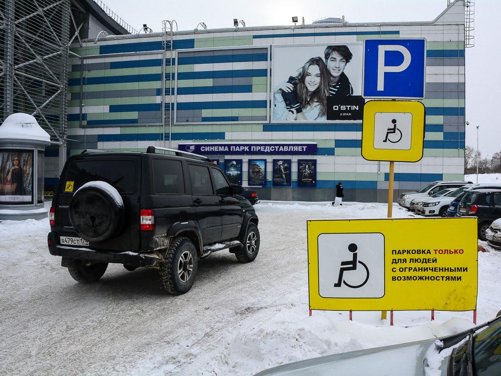 """Знак """"Инвалида"""" на авто"""