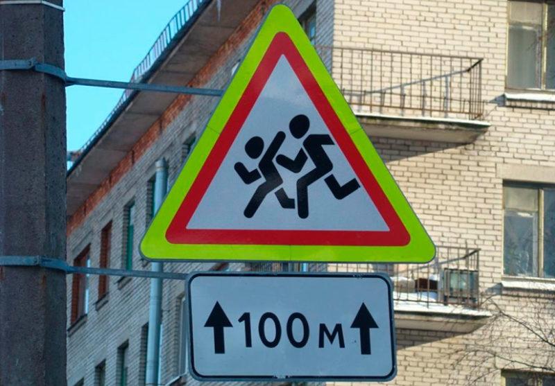 Дорожный знак «Осторожно, дети!»