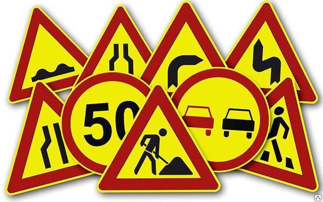 Временные дорожные знаки