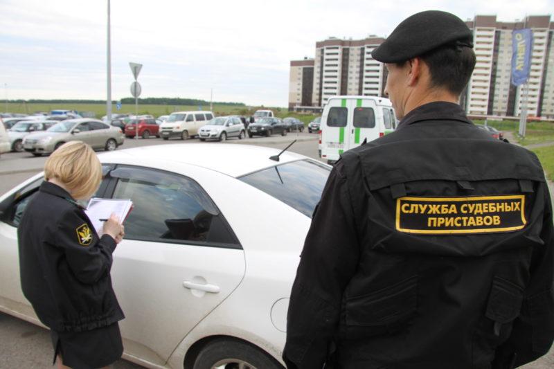 Как арестовывают машину судебные приставы
