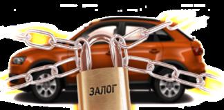 Проверка авто на залог