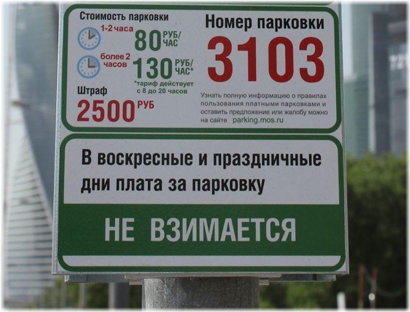Нужно ли оплачивать парковку