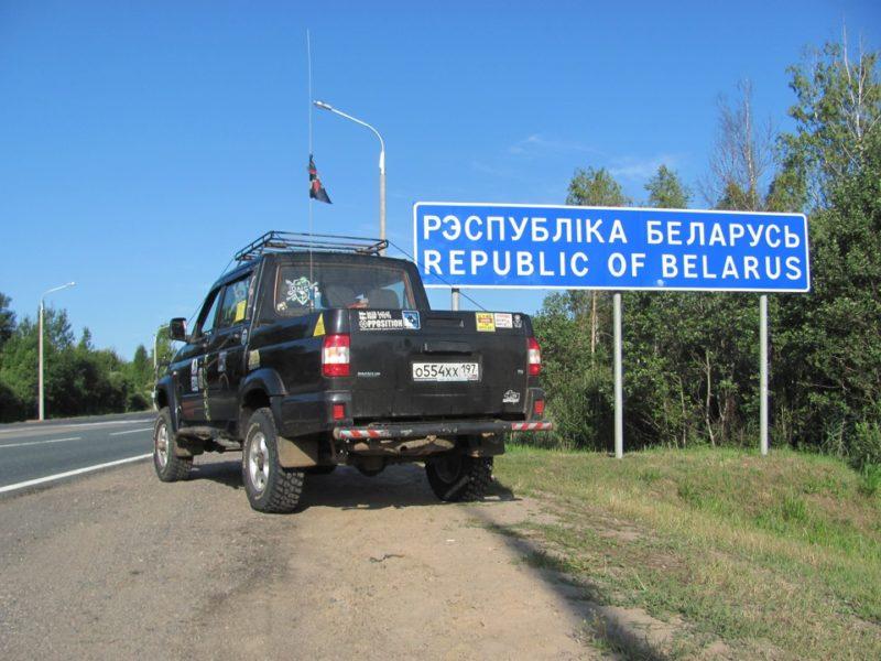 Грин карта на авто в Белоруссию