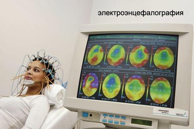 электроэнцефалография для водительского удостоверения